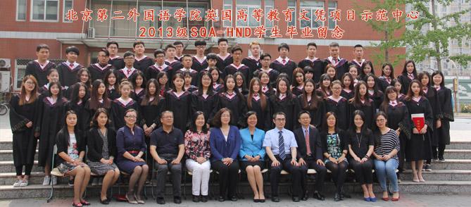 2014年英语口语大赛_北京第二外国语学院SQA-HND项目示范中心 办学13年发展历程(2004 ...